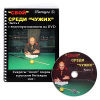 Книга DVD 'Свой' среди 'чужих'. Иванцов Д.